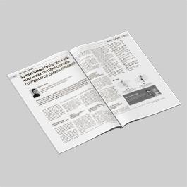 Журнал Управление сбытом:  Эффективные продажи в B2B