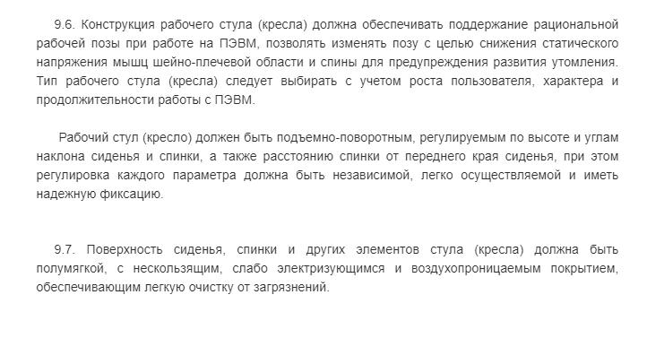 Скрин из СанПиНа 2.2.2/2.4.1340-03